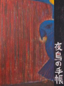 詩画集 夜鳥の手帳